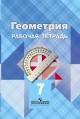 Геометрия 7 кл. Рабочая тетрадь с online поддержкой